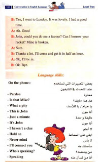 تعلم المحادثة بالإنجليزية [بالصور] ebooks.ESHAMEL%5B113