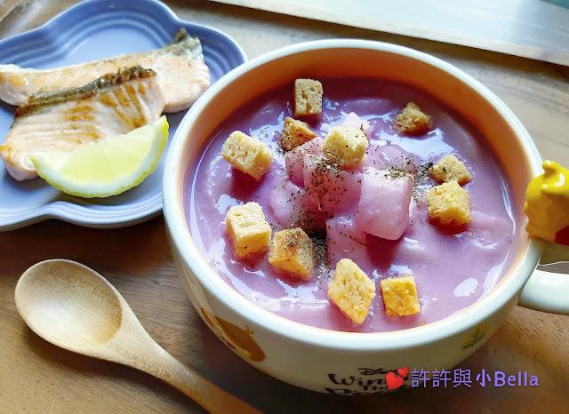 親子料理:簡易粒粒鮮淮山紫薯濃湯