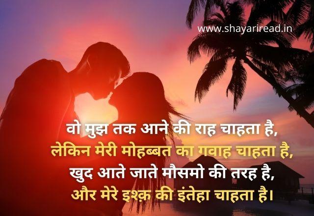 Love Shayari In Hindi For Girlfriend-Boyfriend