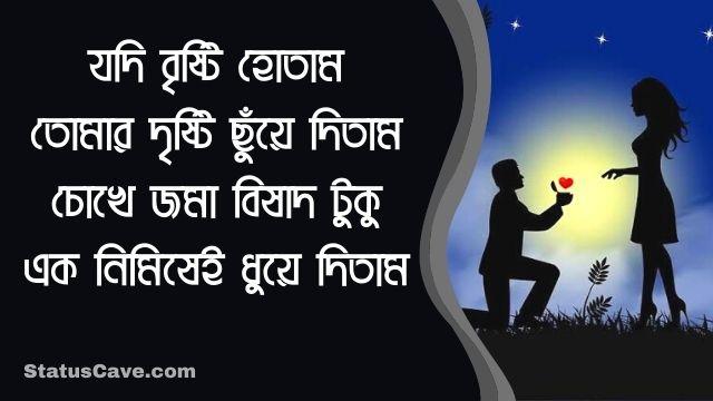 Bangla Romantic Status 21