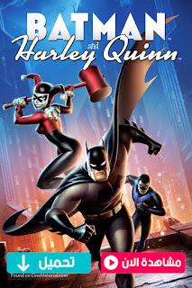 مشاهدة وتحميل فيلم باتمان وهارلي كوينBatman and Harley Quinn 2017 مترجم عربي