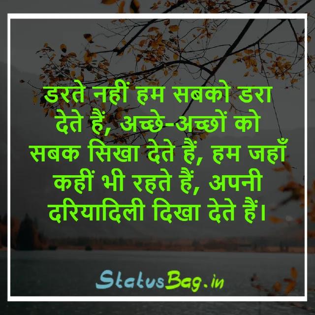 Attitude Shayari in Hindi For Caption