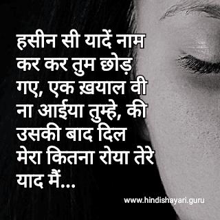 Hindi New Quotes