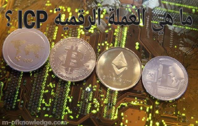 العملة الرقمية الجديدة ICP تشق طريقها في عالم العملات المشفرة مع قفزة هائلة في قيمتها