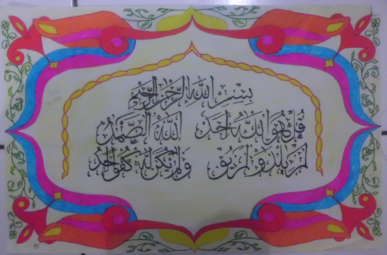 Gambar Hiasan Pinggir Kaligrafi Sederhana Cikimmcom