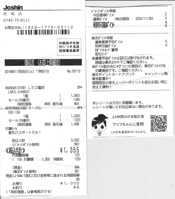 ジョーシン 斑鳩店 2019/11/5 Joshinのレシート