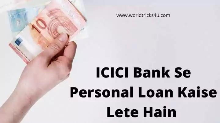 ICICI Bank Se Personal Loan Kaise Lete Hain ,icici bank personal loan ,icici personal loan eligibility ,icici personal loan status ,icici personal loan login ,axis bank personal loan ,आईसीआईसीआई बैंक पर्सनल लोन कैलकुलेटर ,आईसीआईसीआई बैंक लोन कस्टमर केयर ,hdfc bank personal loan