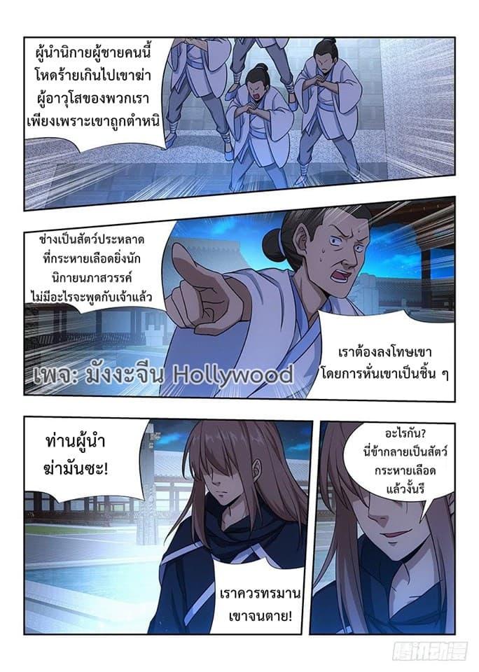 Strongest Anti M.E.T.A. - หน้า 9