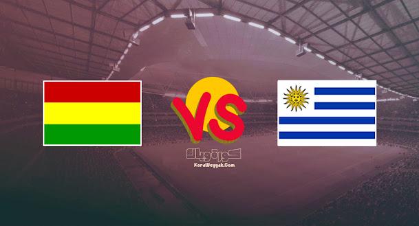 نتيجة مباراة أوروجواي وبوليفيا اليوم 6 سبتمبر 2021 في تصفيات أمريكا الجنوبية المؤهلة لكأس العالم 2022
