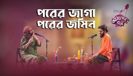 Porer Jayga Porer Jomin Lyrics (পরের জায়গা পরের জমিন) Joler Gaan - Bengali Lyrics