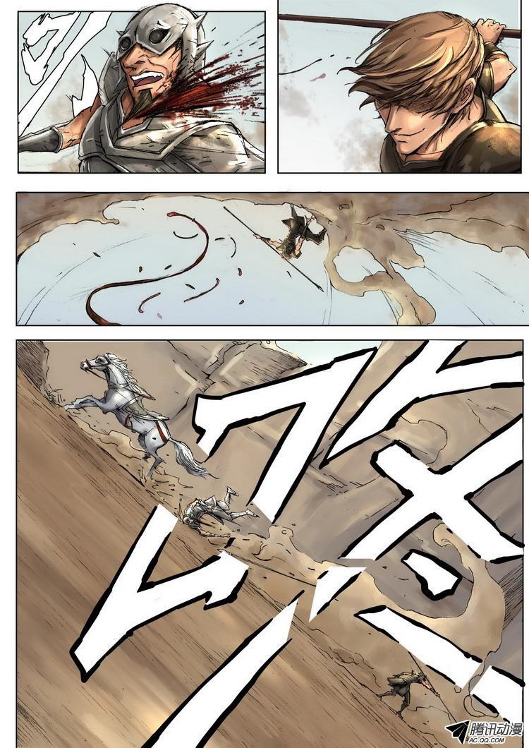 อ่านการ์ตูน Tangyan in the other world 3 ภาพที่ 14