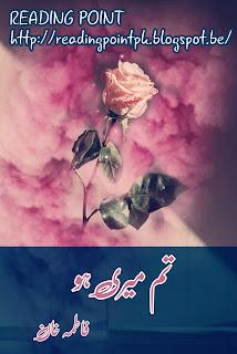 Tum meri ho by Fatima Khan Online Online Reading