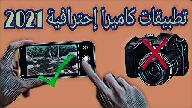 أفضل 3 تطبيقات للكاميرا والتصوير 2021