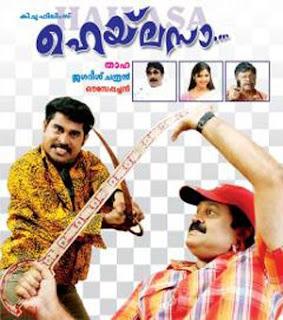 hailesa malayalam movie, hailesa malayalam movie, hailesa malayalam full movie, hailesa malayalam full movie, hailesa movie www.mallurelease.com