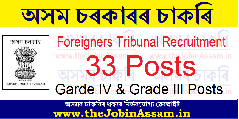 Foreigners Tribunal Cachar Recruitment 2021: