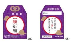 一勝地駅お守り形入場券160円