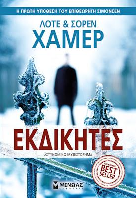 http://www.minoas.gr/book-3922.minoas