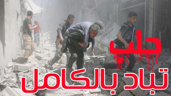 """هاشتاج """" حلب تباد"""" يتصدر تويتر على مستوى العالم"""