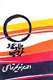 Tulo-o-Ghuroob by Ahmed Nadeem Qasmi Download