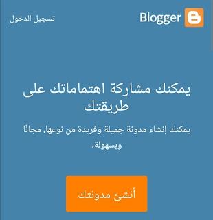 كيفية انشاء مدونة والربح منها، انشاء مدونة بلوجر من الهاتف