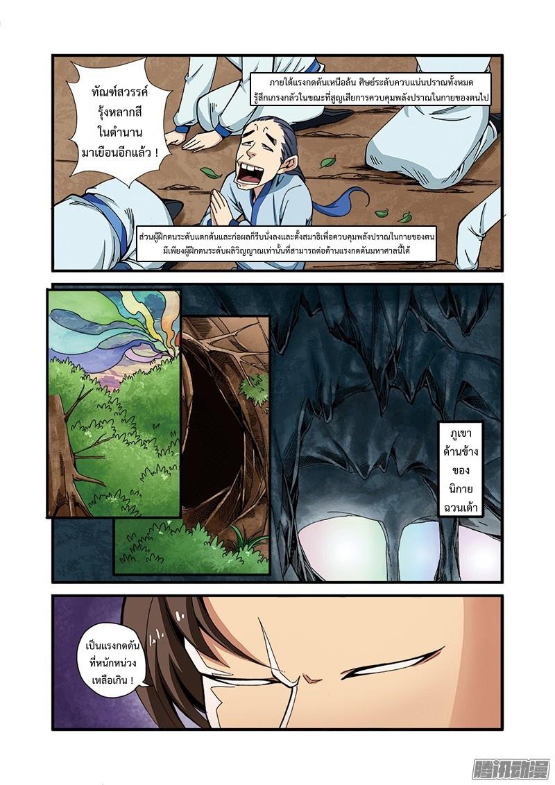 อ่านการ์ตูน Xian Ni 44 ภาพที่ 16