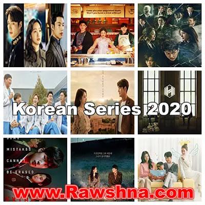 افضل مسلسلات كورية 2020 يجب ان تراها