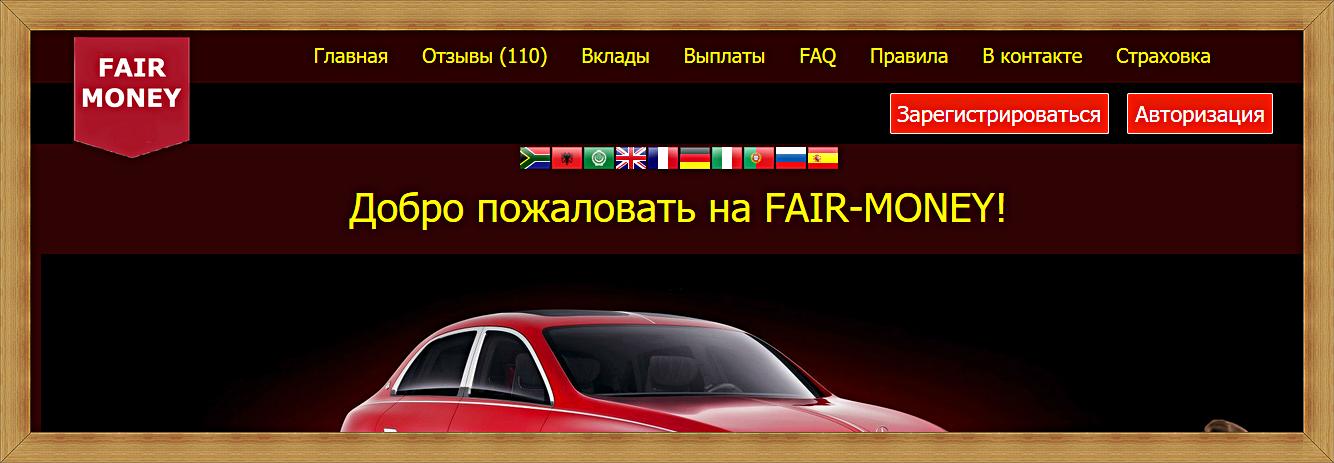 Мошеннический сайт fair-money.ru – Отзывы, развод, платит или лохотрон?
