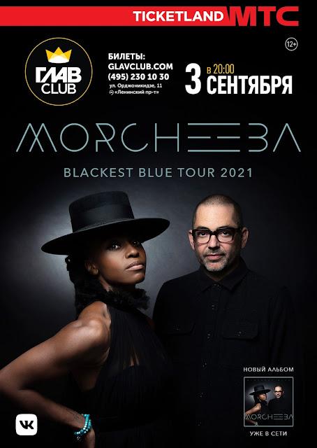 Morcheeba в России