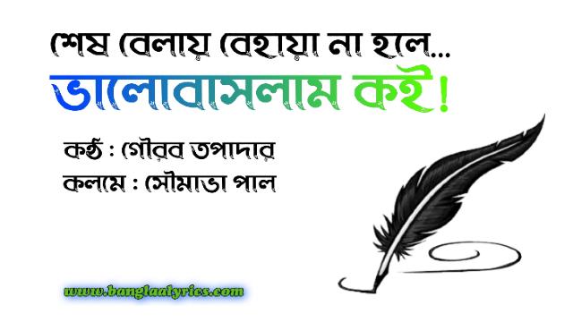 Shesh Belay Behaya Na Hole Bhalobaslam Koi Kobita Lyrics
