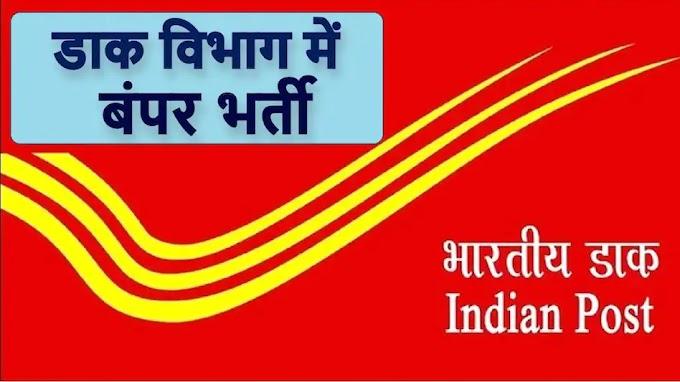 डाक विभाग में GDS के 2357 पदों में भर्ती India Post Office Jobs / Gramin Daak Sewak Bharti 2021