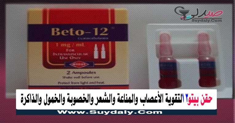 حقن بيتو12-Beto-12 للمناعة والشعر والأعصاب والضعف العام والجرعة والسعر 2020 والبدائل
