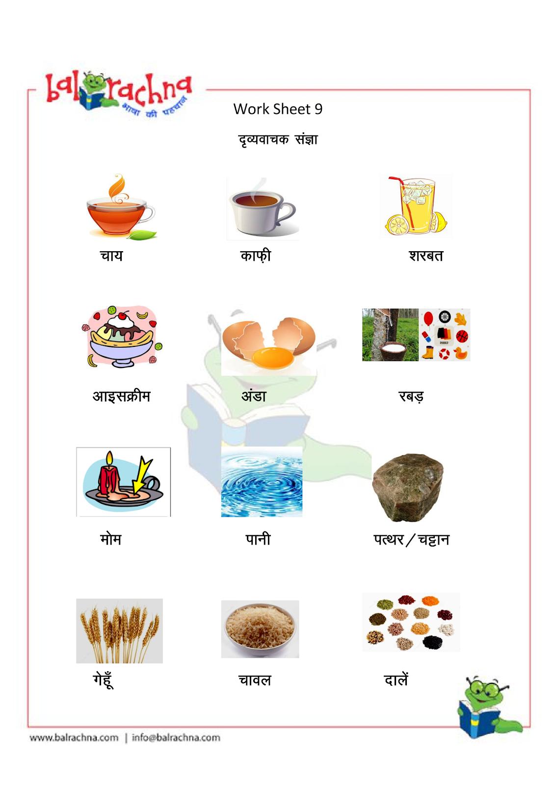 Balrachna Words Pictorial Worksheets