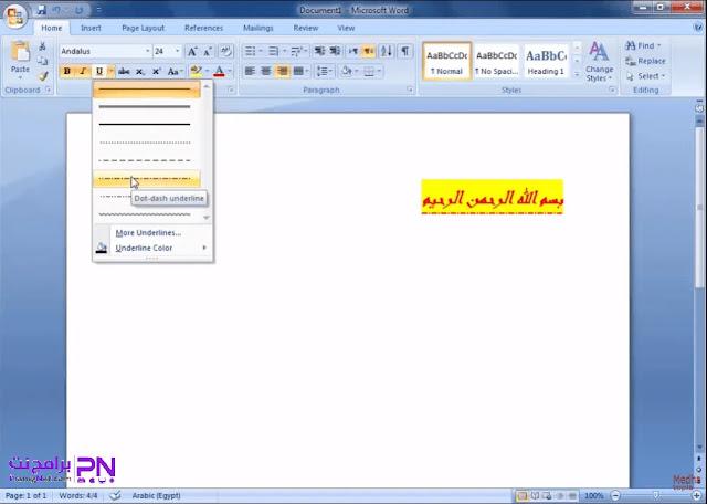 تحميل مايكروسوفت اوفيس 2007 برابط مباشر
