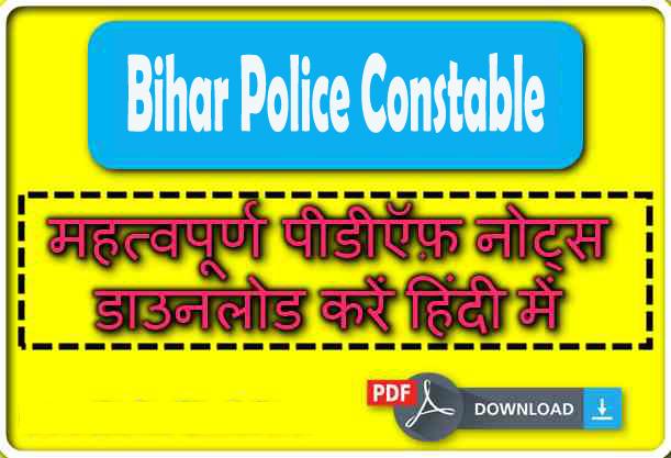 बिहार पुलिस भर्ती परीक्षा हेतु इम्पोर्टेन्ट नोट्स डाउनलोड करे