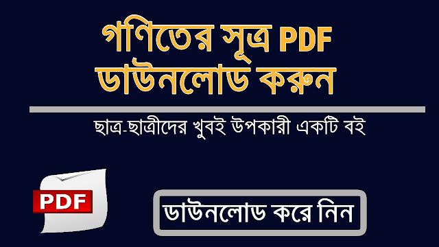 গণিতের সূত্র PDF ডাউনলোড করুন(Math Formula PDF in Bengali)