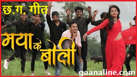 Maya ke boli cg song lyrics – Anand Das Manikpuri.