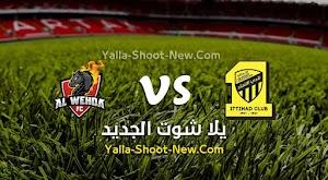 الوحدة يقلب الطاوله على نادي الإتحاد في الجولة 22 من الدوري السعودي