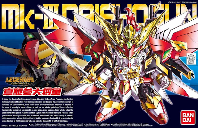 SD Legend BB Mark III Daishogun Box Art