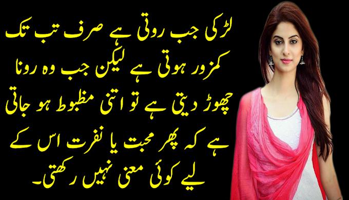 best urdu quotes | love quotes men and women quotes | sad urdu quotes amazing quotes in urdu