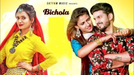 Bichola Lyrics - Somvir Kathurwal & Ruchika Jangid