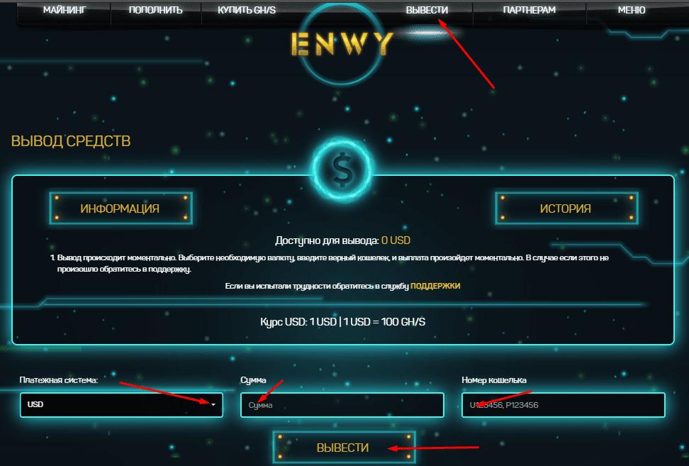 Регистрация в Enwy 5