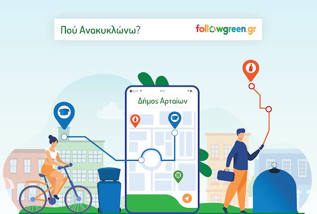 Μάθε «Πού Ανακυκλώνεις» στον Δήμο Αρταίων   & Μπες στο παιχνίδι της επιβράβευσης