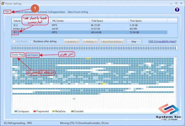 puran defrag زيادة حقيقية في سرعة الكمبيوتر وإلغاء التجزئة وتحسين القرص الصلب