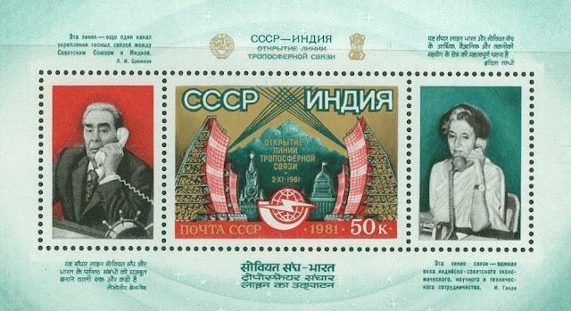 Russia 1981 L Brezhnev Indira Gandhi India