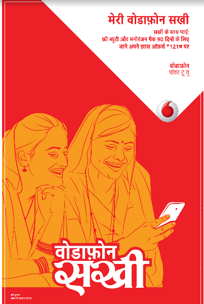 """Vodafone Sakhi"" priced from Rs 52 allows women to make a private recharge through OTP code without sharing mobile number"
