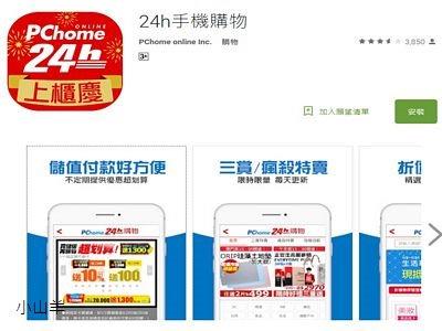 24h手機購物
