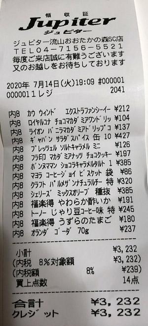 ジュピター 流山おおたかの森SC店 2020/7/14 のレシート