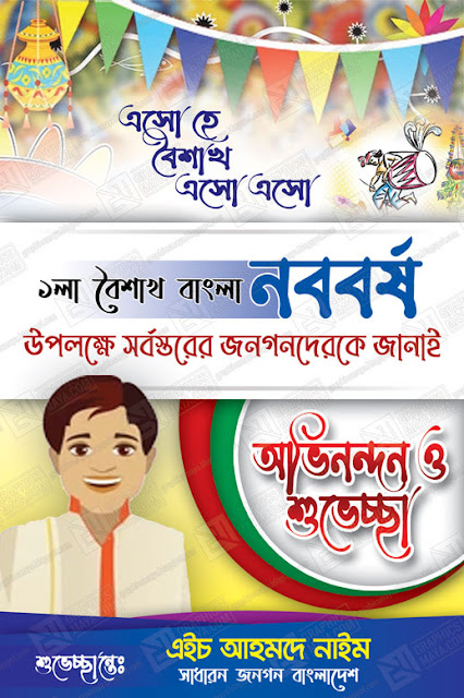 Pohela Boishakh bangla Noboborsho Poster Design, Bangla Poster Design, PSD File Free Download, GraphicsMaya, Free poster design File, download psd,