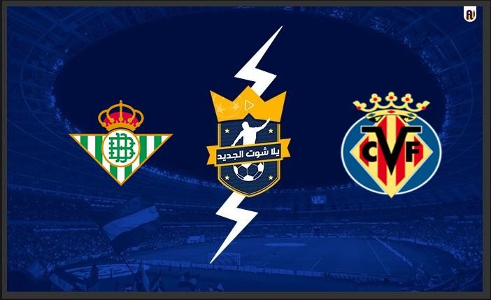 نتيجة  مباراة فياريال وريال بيتيس اليوم يلا شوت في الدوري الاسباني