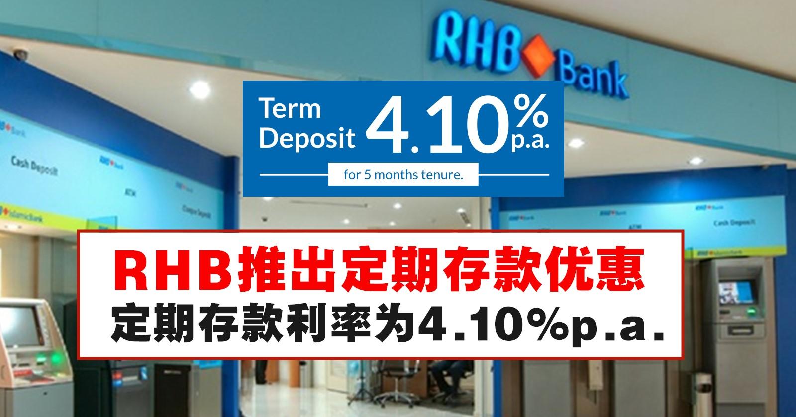 RHB推出定期存款联合储蓄/来往户口优惠